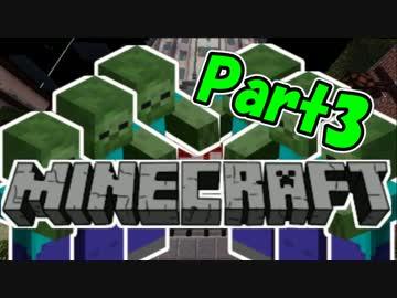 【Minecraft】マイクラでバイオハザードっぽいことやってみたpart3【実況】