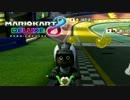 【マリオカート8DX】 初めてのフレンド戦DX Sea*視点 【2GP】
