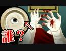 第41位:女子大生を襲うストーカーの正体が怖すぎる【実況】part4 thumbnail