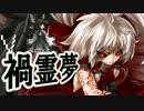 【MUGEN】禍雨心傘vsケシェト 仲間を集めて狂上位大会 #09