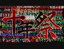 【替え歌メドレー】夏目友人帳十年祭【1~6全期MAD】