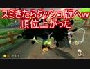 墨きたらダッシュ版へ!【マリオカート8DX】Part31 17年6月頃【デラックス】