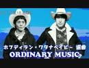 [ORDINARY MUSIC] ワタナベイビー(ホフディラン)選曲 2017.06.18