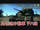 【War Thunder陸軍】陸戦の時間だ Part16【日本軍・ゆっくり実況】