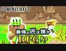 【日刊Minecraft】最強の匠は誰かRPG!?本当のハード3日目【4人実況】