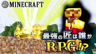 【日刊Minecraft】最強の匠は誰かRPG!?本当のハード4日目【4人実況】