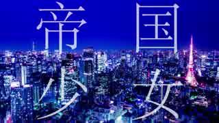 帝国少女 歌ってみた from.斜乃(ななの)