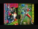 ホモと聴く「超人機メタルダー」