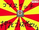 【VIPRPG】 ゴメスイッチ