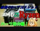 安すぎる8コア…!最強CPU Ryzen1700で自作PCを組む!!まずはパーツ紹介!