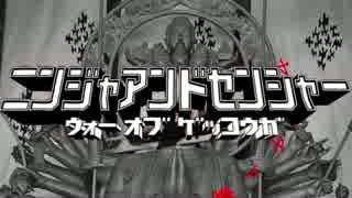 【WoT】ニンジャアンドセンシャー ウォーオブゲッコウガ part7