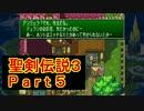 【自由奔放に】聖剣伝説3 PART05
