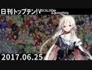 第67位:日刊トップテン!VOCALOID&something【日刊ぼかさん2017.06.25】 thumbnail