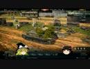 【WarThunder】戦車は火力!38【ゆっくり実況】