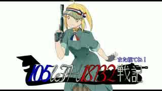 【WoT】105leFH18B2戦記 その26【ヒヤヒヤ回】