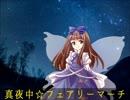 【第9回東方ニコ童祭】真夜中☆フェアリーマーチ【東方アレンジ】