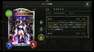 【シャドバ】手帳・力比べ・確定ネフティス