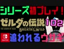 【ゼルダの伝説】シリーズ初見プレイだとこうなる【102日目】