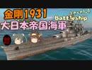 【SteelOcean】ゆっくり金剛と温泉卵の艦隊戦04【金剛1931】