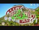 道民だって北海道を旅したい~旭川市から層雲峡07~到着