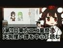 【第9回東方ニコ童祭】天狗攫い譚を中心に読む 告知動画