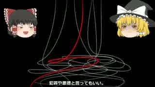 【ゆっくり文庫】ドイル「緋色の研究」シャーロック・ホームズより(2/3)