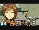 #4 異世界勇者の殺人遊戯《デスゲーム》