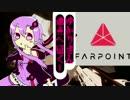 【FarPoint】ゆかりさん遠点へ征く!Part.1【VOICEROID実況】