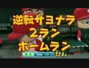 実況パワフルプロ野球2016 Part52 マイライフ43 広島 岡本 修造(PS4Pro)