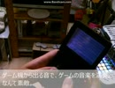 GBAで演奏! / 地上BGM ~ シオカラ節