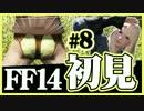 【ギスギスしないFF14】初見の兄(苦労人)妹(自由人)がほのぼの実況#8