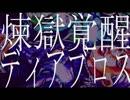 【作って】煉獄覚醒ディアブロス【歌ってみた】 thumbnail