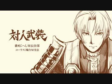 【人力刀剣乱舞】対人武装【へしべとみっちー】