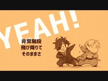 【人力刀剣乱舞】時系列メドレー【へしべとみっちー】