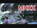 【MHXX】G級ウカムルバスをブシドー弓で狩るのである(ゆっくり実況)