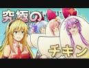 【アルチキ】究極のチキンは私だー!ボイロ4人のアルチキ実況! thumbnail