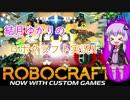 【Robocraft】ボイスロイド達のロボクラ実況!!【VOICEROID+実況】テスト動画