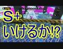 【スプラ実況】発売日組の足搔き#21