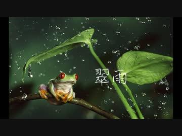 【重音テト】翠雨(リマスタ)【オリジナル】