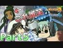 【縛り実況】鈴谷vs戦艦レ級のレーシングバトル! Part5【ポケモンSM】