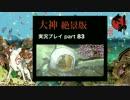 【実況】大神 絶景版 初見プレイpart83