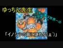 【MHXX】オバカ二人が紫毒姫にリベンジ編【上】#6