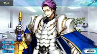 Fate/Grand Order ランスロット〔セイバー〕 マイルーム&霊基再臨等ボイス集