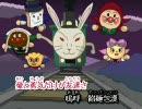 ローゼンメイデン風アンパンマン (カラオケver) thumbnail