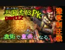 【三国志13PK】【ゆっくり実況】袁術で皇帝になる。part12