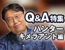 #184表 岡田斗司夫ゼミ『ハンター・キメラ