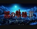 【ポケモンSM】悪の軌跡Ⅲ~叛逆のクルーエル~【悪統一】  part5