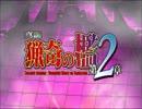 【真説 猟奇の檻2】鬼畜M男がエロい遊園地を極秘調査 part23【実況】