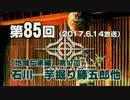 【GODforest】第85回【地域伝承編】第17回「石川─芋掘り藤五郎他」