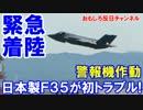 【日本製F35が初飛行】 もう飛んだのかー!中国人が嫌味連発!